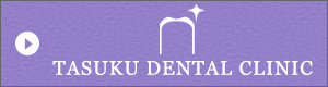 TASUKU DENTAL CLINIC