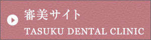 審美サイト TASUKU DENTAL CLINIC